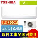 東芝 住宅用エアコンVシリーズ(2018)RAS-4068V(W)(おもに14畳用・単相200V・室内電源)