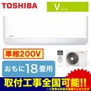 東芝 住宅用エアコンVシリーズ(2018)RAS-5668V(W)(おもに18畳用・単相200V・室内電源)
