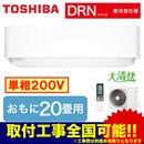 東芝 住宅用エアコンDRNシリーズ 寒冷地仕様RAS-636DRN(W)(おもに20畳用・単相200V・室内電源)