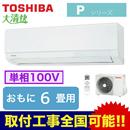 東芝 住宅用エアコンE-Pシリーズ(2018) 大清快RAS-E225P(W)(おもに6畳用・単相100V・室内電源)